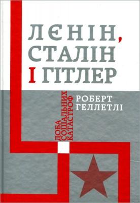 Книга Лєнін, Сталін і Гітлер: доба соціальних катастроф