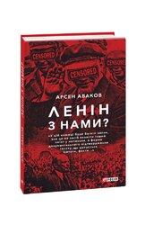 Ленін з нами? - фото обкладинки книги
