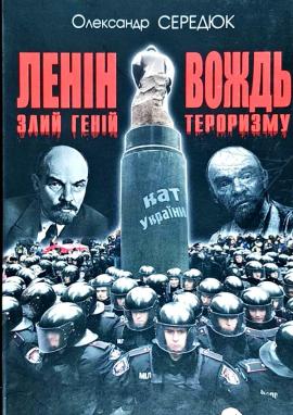 Ленін. Злий геній – вождь тероризму - фото книги
