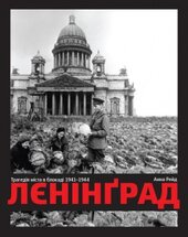 Ленінград Трагедія міста в блокаді 1941-1944 - фото обкладинки книги