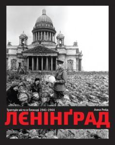 Книга Ленінград Трагедія міста в блокаді 1941-1944