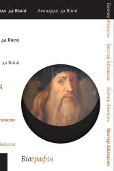 Леонардо да Вінчі - фото обкладинки книги