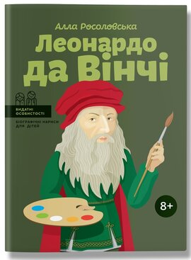 Книга Леонардо да Вінчі