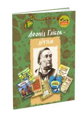 Леонід Глібов - дітям - фото обкладинки книги