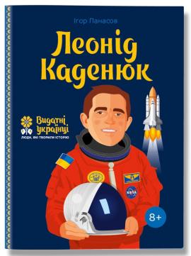 Книга Леонід Каденюк