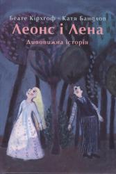 Леонс і Лена: Дивовижна історія - фото обкладинки книги
