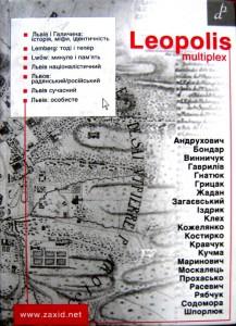 Книга Leopoli multiplex