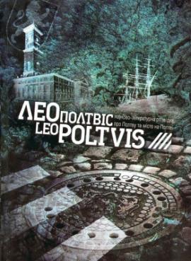 Леополтвіс. Науково-літературна розвідка про Полтаву та місто на Полтві - фото книги