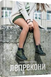Лепрекони - фото обкладинки книги