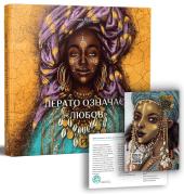 Лерато означає «любов». Історії з Африки - фото обкладинки книги