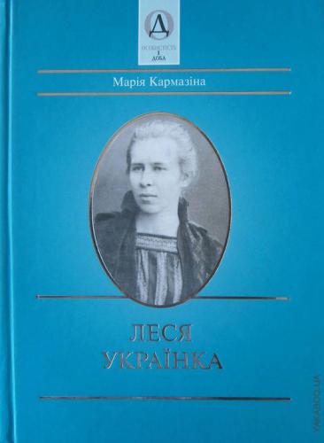 Книга Леся Українка