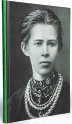Леся Українка - фото обкладинки книги