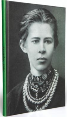 Леся Українка - фото книги