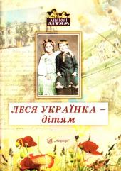 Леся Українка - дітям - фото обкладинки книги