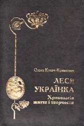 Леся Українка. Хронологія життя і творчости - фото обкладинки книги