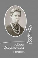 Леся Українка і сучасність: Збірник наукових праць - Том 4 - Книга 2 - фото книги