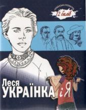 Леся Українка і Я - фото обкладинки книги