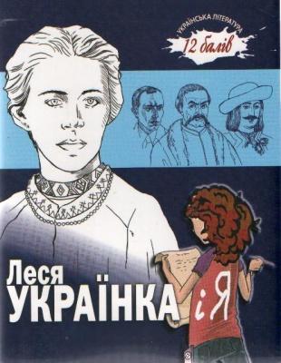 Книга Леся Українка і Я