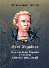Леся Українка: Ідея свободи України у спектрі світової цивілізації - Наталія Іщук-Пазуняк - фото обкладинки книги