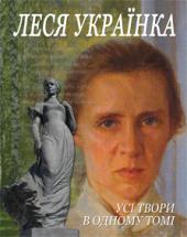 Леся Українка. Усі твори в одному томі - фото обкладинки книги