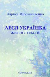Леся Українка. Життя і тексти - фото обкладинки книги