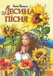 Лесина пiсня - фото обкладинки книги