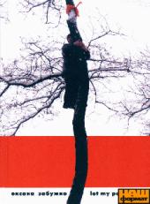 Let my people go: 15 текстів про українську революцію - фото обкладинки книги
