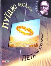 Летючi каменi - фото обкладинки книги