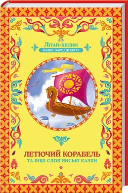 Книга Летючий корабель та інші слов'янські казки