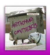Летючий сміттєвоз - фото обкладинки книги