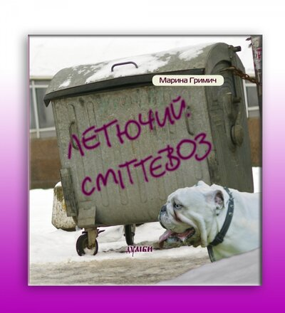 Книга Летючий сміттєвоз
