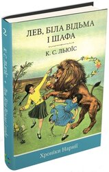 Лев, Біла Відьма і шафа. Книга 2 - фото обкладинки книги