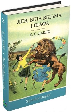 Лев, Біла Відьма і шафа. Книга 2 - фото книги