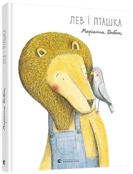 Лев і Пташка - фото книги