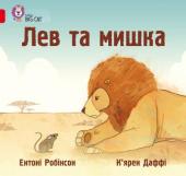 Лев та мишка - фото обкладинки книги