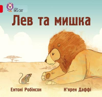 Книга Лев та мишка