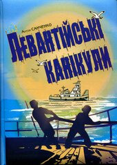 Левантійські канікули - фото обкладинки книги