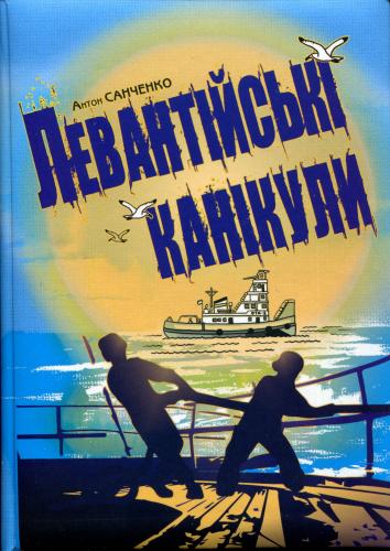 Книга Левантійські канікули