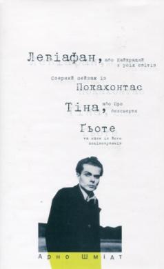 Левіафан, або Найкращий з усіх світів - фото книги