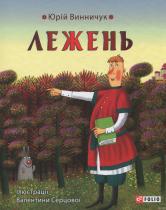 Книга Лежень