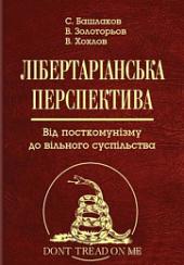 Лібертаріанська перспектива. Від посткомунізму до вільного суспільства - фото обкладинки книги