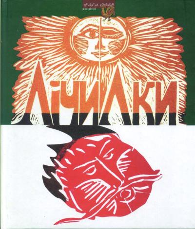 Книга Лічилки