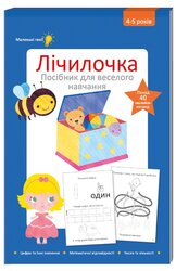 Лічилочка - фото обкладинки книги