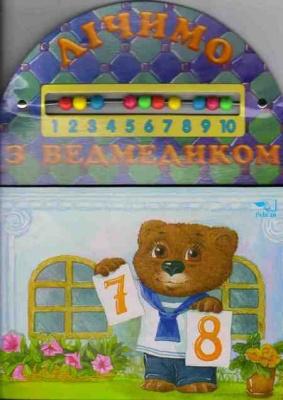 Книга Лічимо з ведмедиком