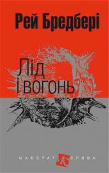 Лід і вогонь - фото обкладинки книги