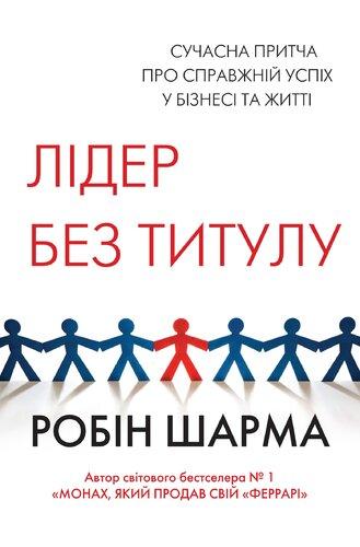 Книга Лідер без титулу