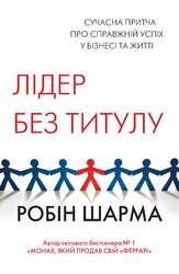 Лідер без титулу - фото обкладинки книги