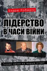 Лідерство в часи війни. Головні уроки від творців історії - фото обкладинки книги