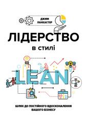 Лідерство в стилі LEAN: шлях до постійного вдосконалення вашого бізнеcу - фото обкладинки книги