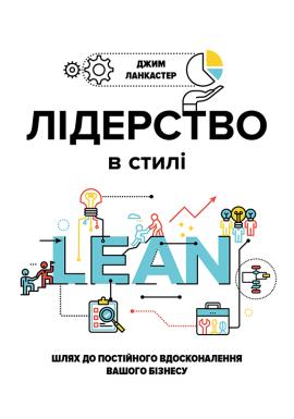Лідерство в стилі LEAN: шлях до постійного вдосконалення вашого бізнеcу - фото книги
